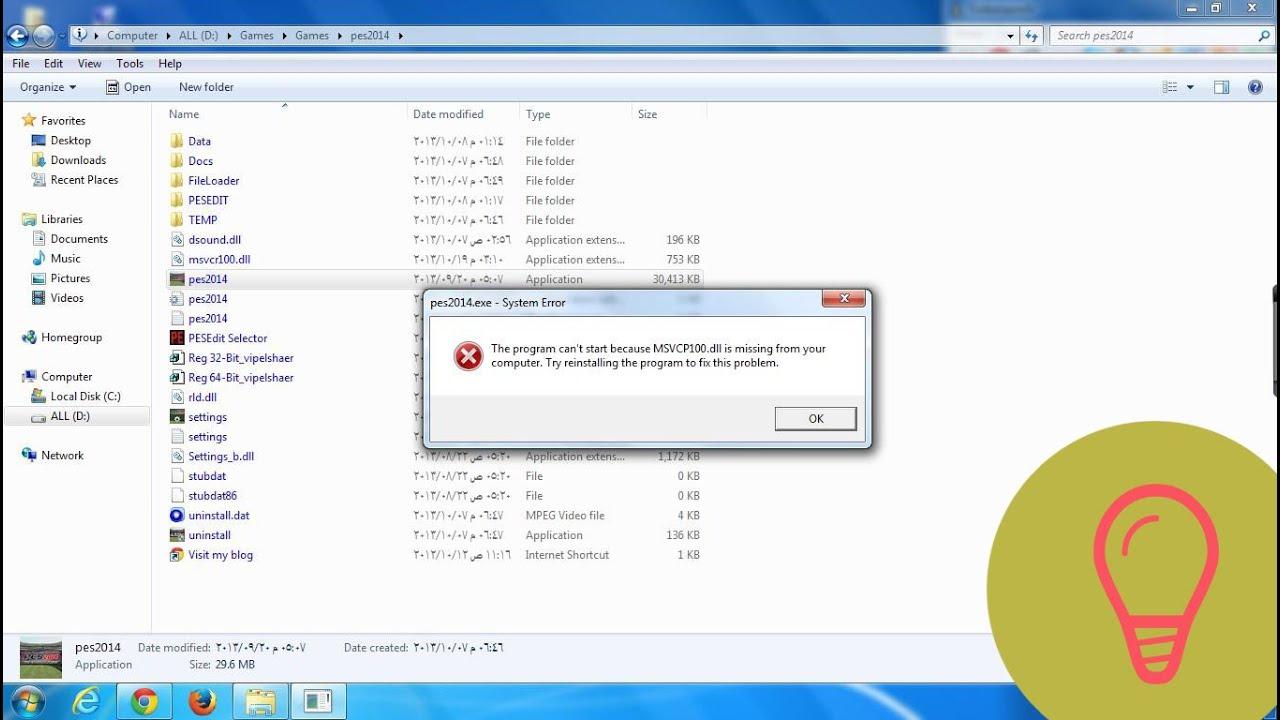 حل جميع مشاكل لعبة Pes 2016 حل مشكلة ملف Msvcp100dll في بيس 16