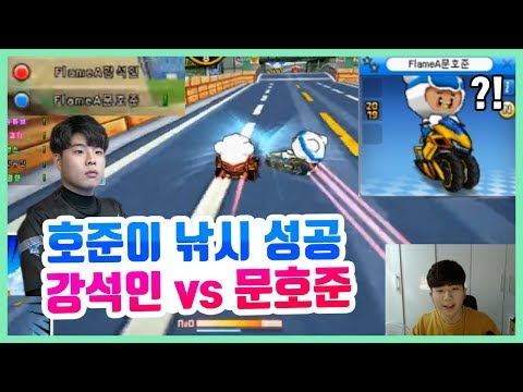 갑자기 성사된 매치 「강석인팀 Vs 문호준팀」 과연 승자팀은?ㅋㅋㅋ [카트 강석인]