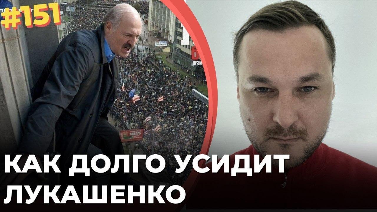 #151 Как долго усидит Лукашенко