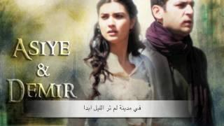 أغنية sevdali من مسلسل عاصي مترجمة للعربي