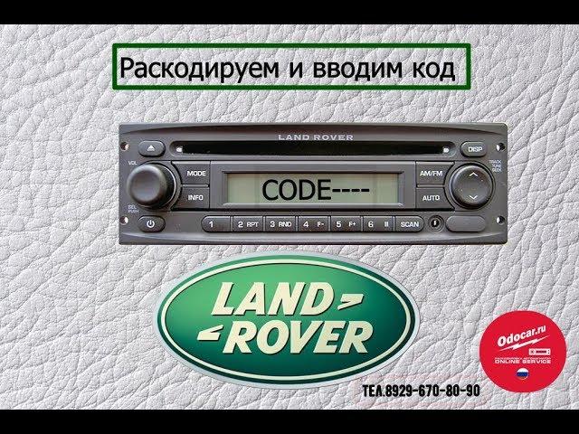 Раскодируем и вводим код в магнитолу LAND ROVER