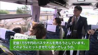 U・I・Jターンバスツアー事例②(名古屋発岐阜県行き)
