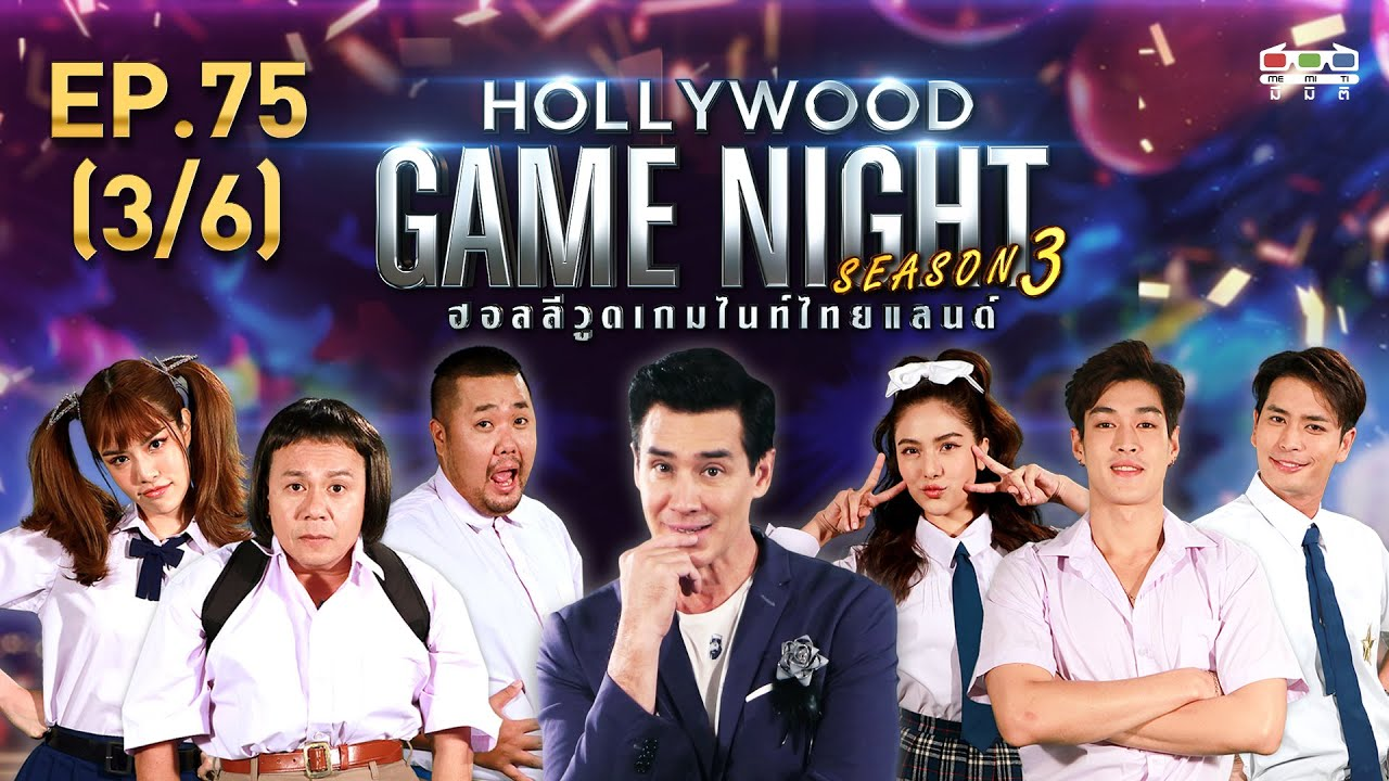HOLLYWOOD GAME NIGHT THAILAND S.3 | EP.75 หอย,เกรซ,อาร์ตVSกระทิง,พรีม,ปั้นจั่น [3/6] | 08.11.63