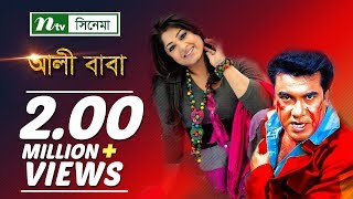 Download Video আলীবাবা-Ali Baba | Manna | Moushumi | Dipjol | Amit Hasan । Nishi | Mizu | NTV Bangla MovieMovie MP3 3GP MP4