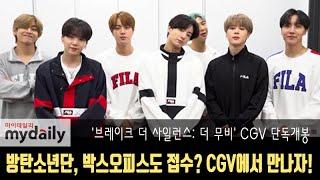 방탄소년단(BTS), 극장에서 만나는 특별함 '브레이크 더 사일런스: 더 무비' CGV 단독개…