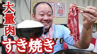 【大食い】肉だけで1.5kgの贅沢すき焼きを美味しく頂く!