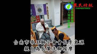 台南市帝王獅子會會長李東源親自為佳里榮家長輩洗腳按摩