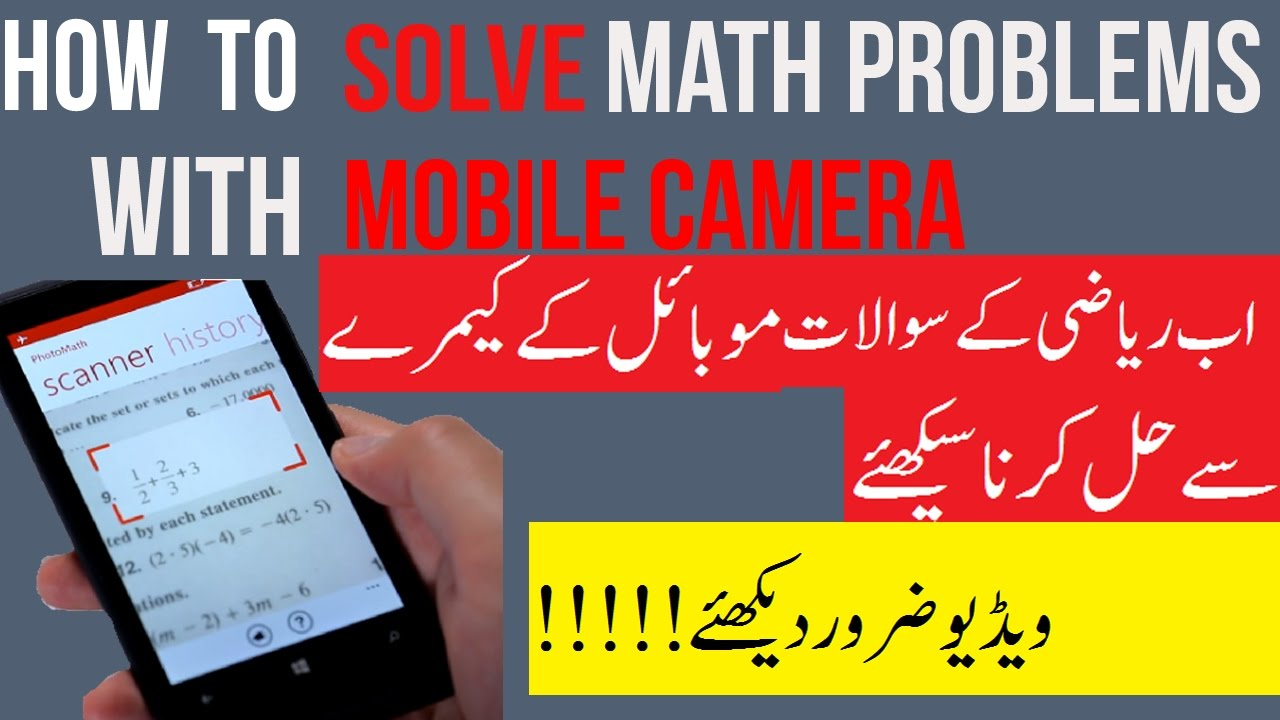 SCAN QUESTION AND GET ANSWER | Solve Math Problems With Mobile Camera URDU/ हिंदी  - YouTube