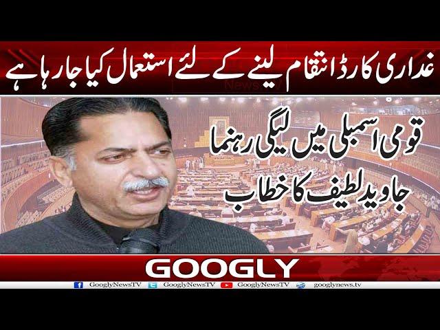 Ghaddari Card Intiqam Lainay Kai Liyay Istimal Kiya Ja Raha Hai : Mian Javed Latif | Googly News TV