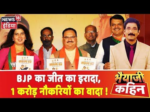 Download Lagu  BJP का संकल्प पत्र: सूखा, पानी और रोज़गार पर देंगे ज़ोर | Bhaiyaji Kahin | Prateek Trivedi Mp3 Free
