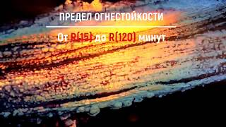Texoterm огнезащита металлоконструкций(, 2017-05-29T18:28:13.000Z)