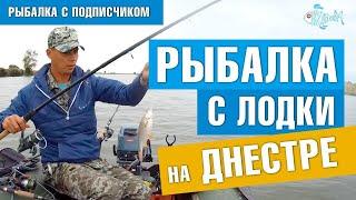Риболовля з човна на Дністрі з передплатником.