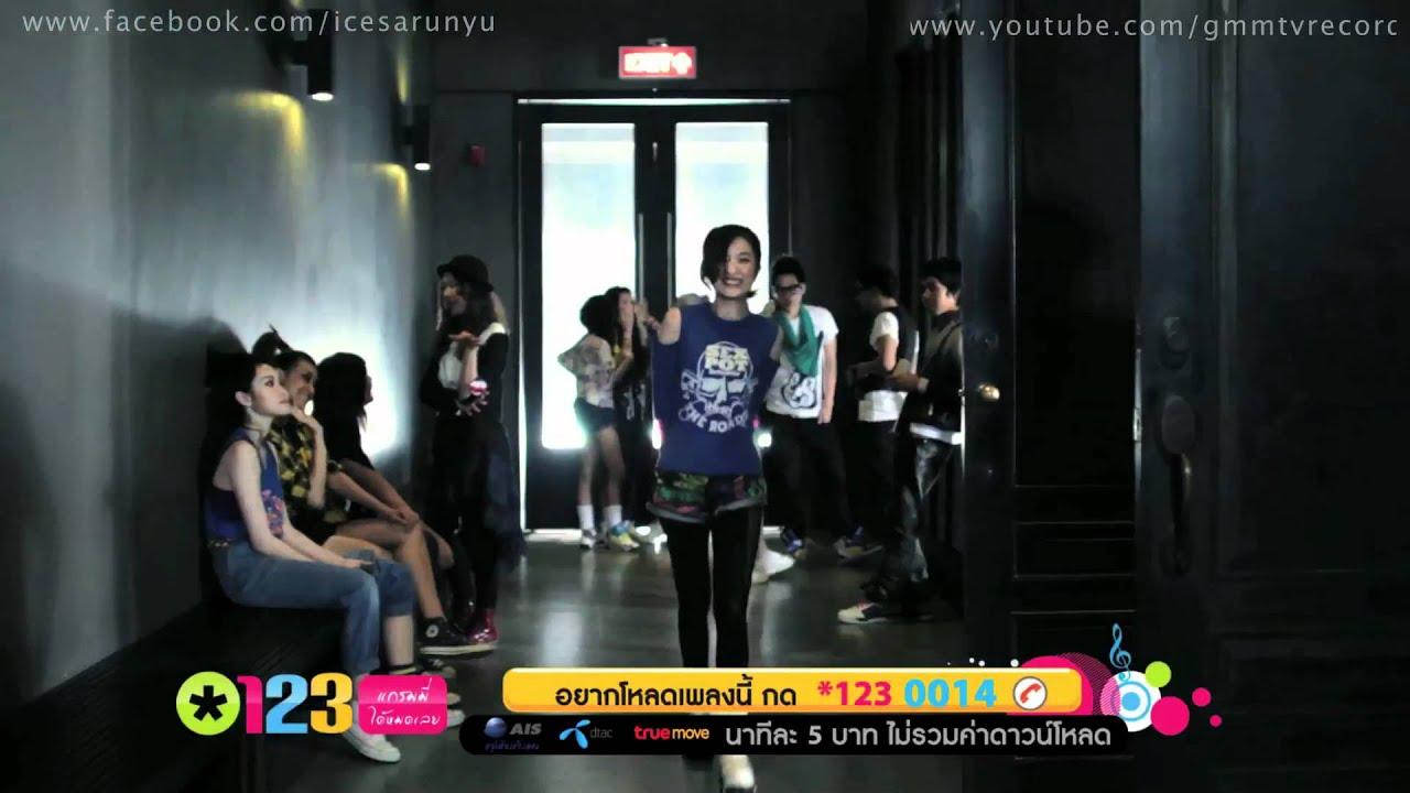 น่ารักเกิน - ไอซ์ ศรัณยู Official MV [HD]
