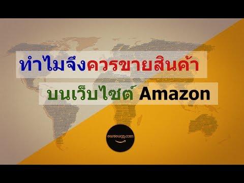 เหตุผลที่คุณควร ขายสินค้าไปต่างประเทศ ขายสินค้าผ่านอเมซอน Amazon