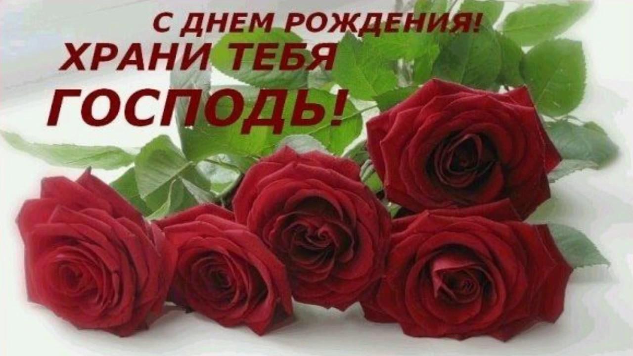 еще стихи с днем рождения храни тебя господь качественной