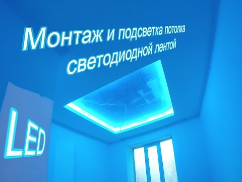Монтаж и подсветка потолка светодиодной лентой