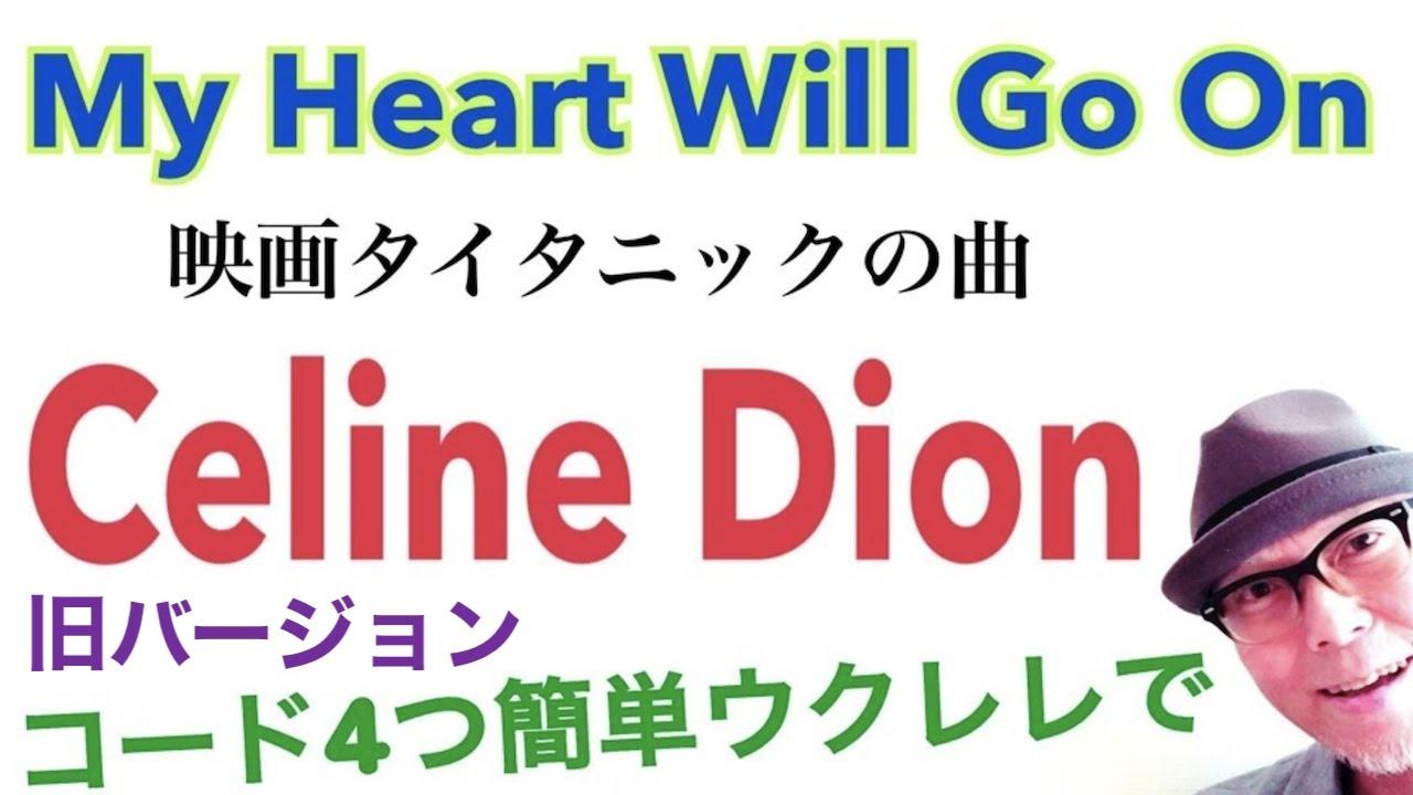My Heart Will Go On・セリーヌディオン【ウクレレ 超かんたん版 コード4つだけ!レッスン付】Celine Dion 映画タイタニックテーマ Ukulele