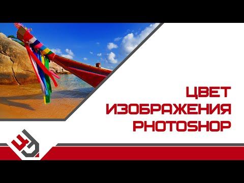 Как изменить цвет изображения в фотошоп