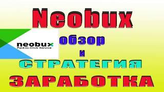 Как Заработать в NEOBUX!     How to Earn in  NEOBUX!