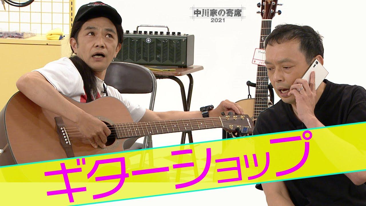 中川家の寄席2021「ギターショップ」