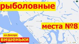 Куда поехать в Киеве на рыбалку рыболовные места на Днепре Осокорки Славутич Вишеньки первый шлюз
