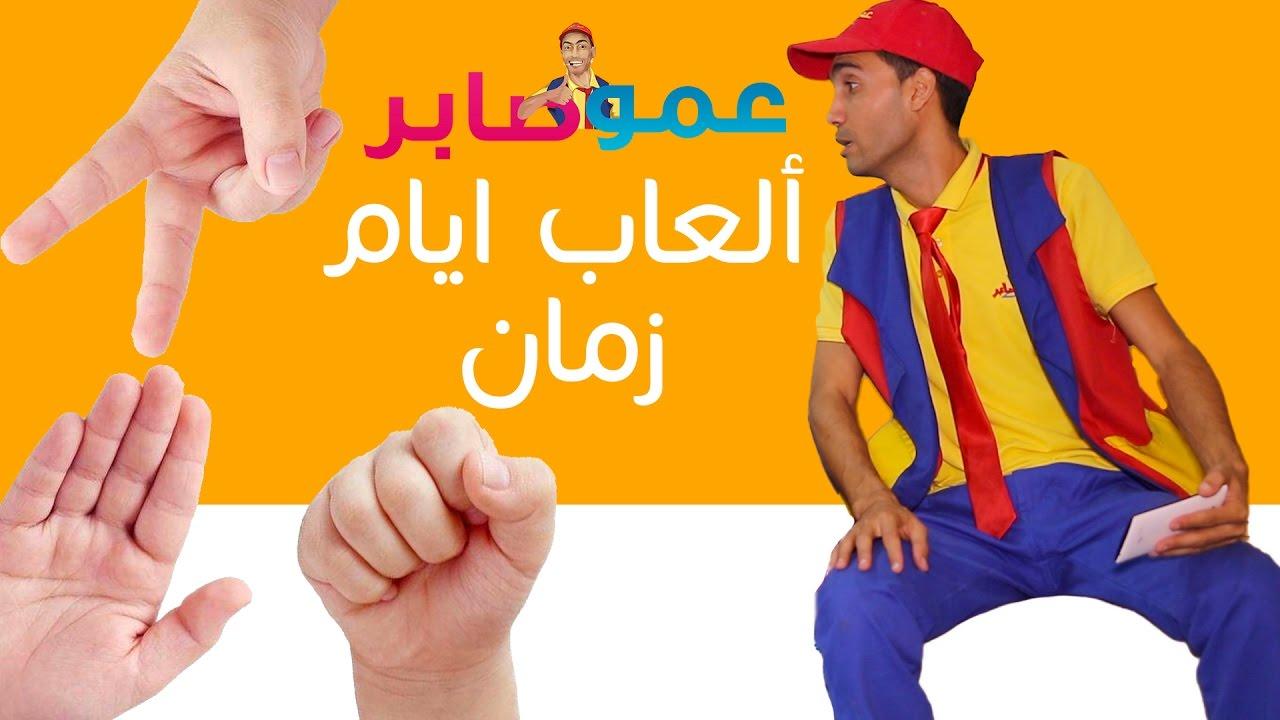 العاب ايام زمان - عمو صابر Old Days Toys - Amo Saber