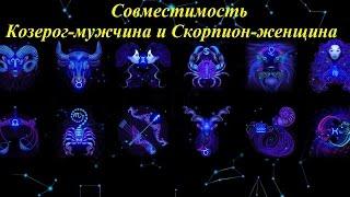 видео Совместимость знака Скорпион и Козерог