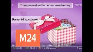"""""""Москва сегодня"""": приданое для новорожденных - Москва 24"""