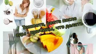 Тошнота, рвота после еды - причины, что делать