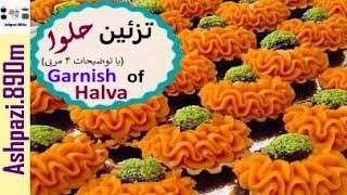 Garnish of Halva  |  Halva  |  Halwa  |  تزئین حلوا (با روش ۴ مربی آشپزی) |  تزئین حلوا