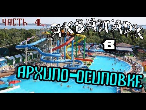 Аквапарк в Архипо-Осиповке. 4 часть