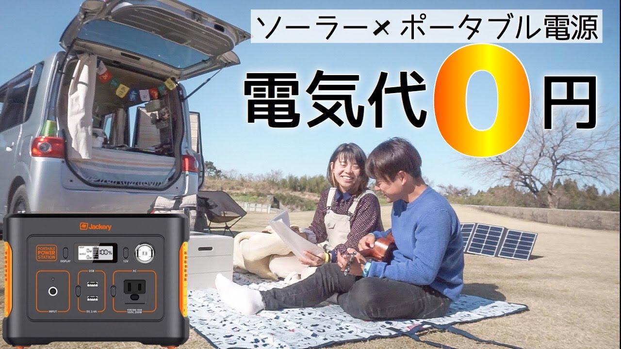 車中泊生活で一番重宝しているアイテムはこれ!【Jackery大容量バッテリー&ソーラーパネル】