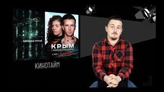 """Кинотайм / Обзор фильма """"Крым"""" и сериала """"Однажды ночью"""""""