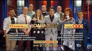 ОДНАЖДЫ В РОССИИ | 17 апреля | ОДО
