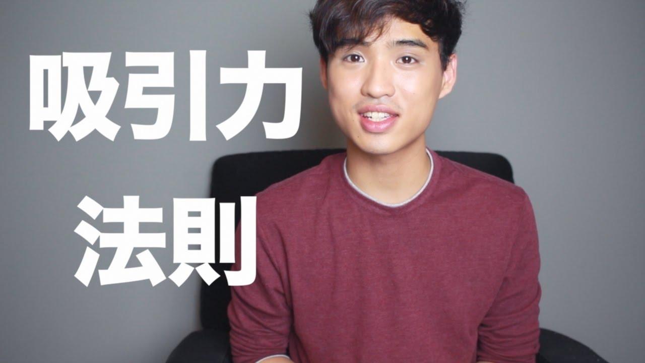 吸引力法則03 - YouTube