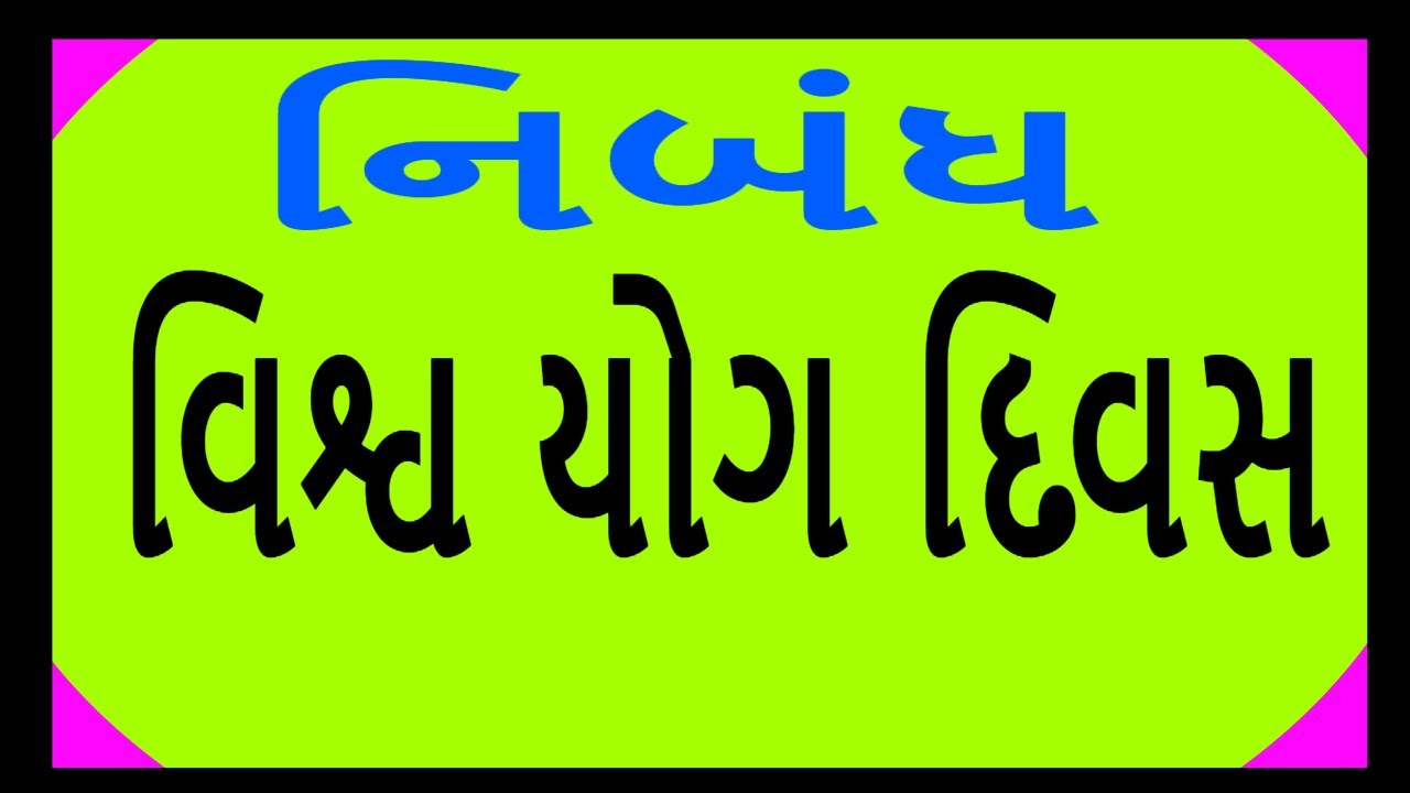 Gujarati Essay On International Yoga Day Youtube