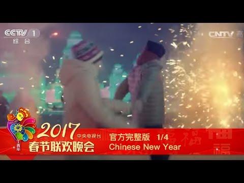 《2017央视春节联欢晚会》 20170127 官方完整版 1/4 | CCTV春晚