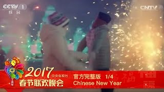 2017 CCTV Spring Festival Gala Full Episode in HD Part1 | CCTV Gala