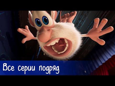 Буба - Все серии подряд (52 серии) - Мультфильм для детей