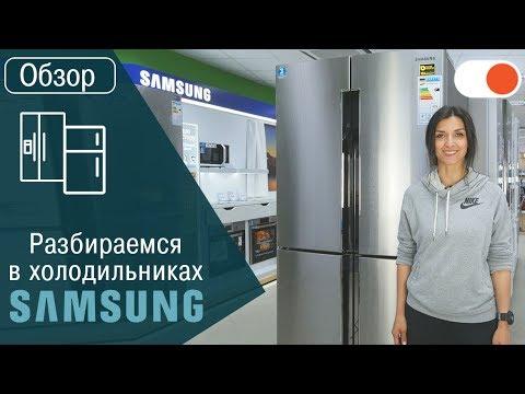видео: samsung: разбираемся в линейке холодильников