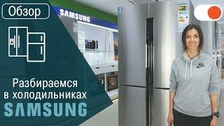 Samsung: разбираемся в линейке холодильников