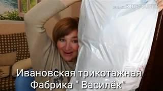 Новая посылка для обзора. Классные и недорогие вещи с Ивановской трикотажной фабрики.