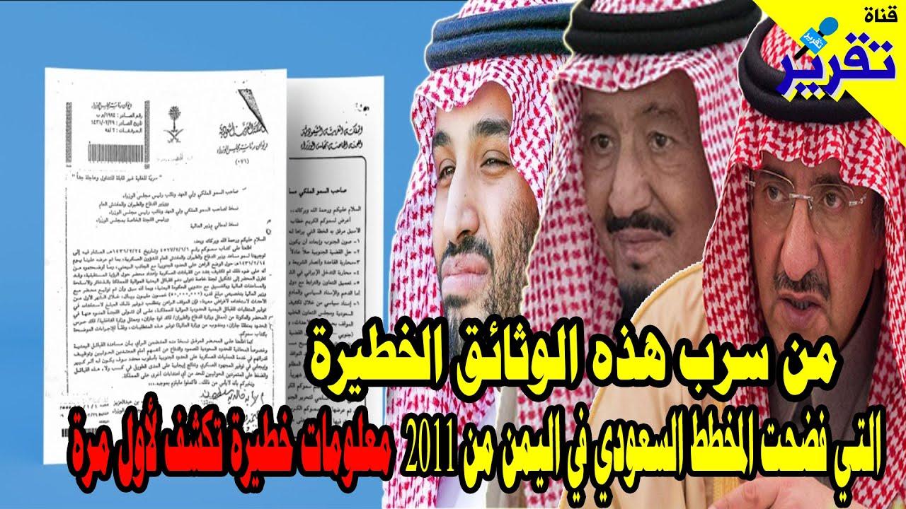 من سرب هذه الوثائق الخطيرة التي فضحت المخطط السعودي في اليمن من 2011 معلوما تكشف لأول مرة