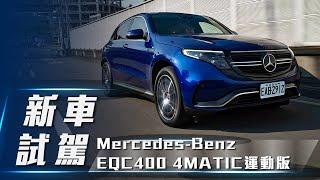 【新車試駕】Mercedes-Benz EQC400 4MATIC運動版 | 賓士電動車 開啟你的純電生活【7Car小七車觀點】