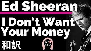 I Dont Want Your Money - Ed Sheeran ft. H.E.R.lyrics H.E.R.2019