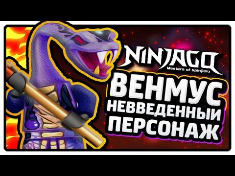 Кто такой Венмус? Младший брат Пайтора? - Недобавленный серпентин - LEGO Ninjago #42