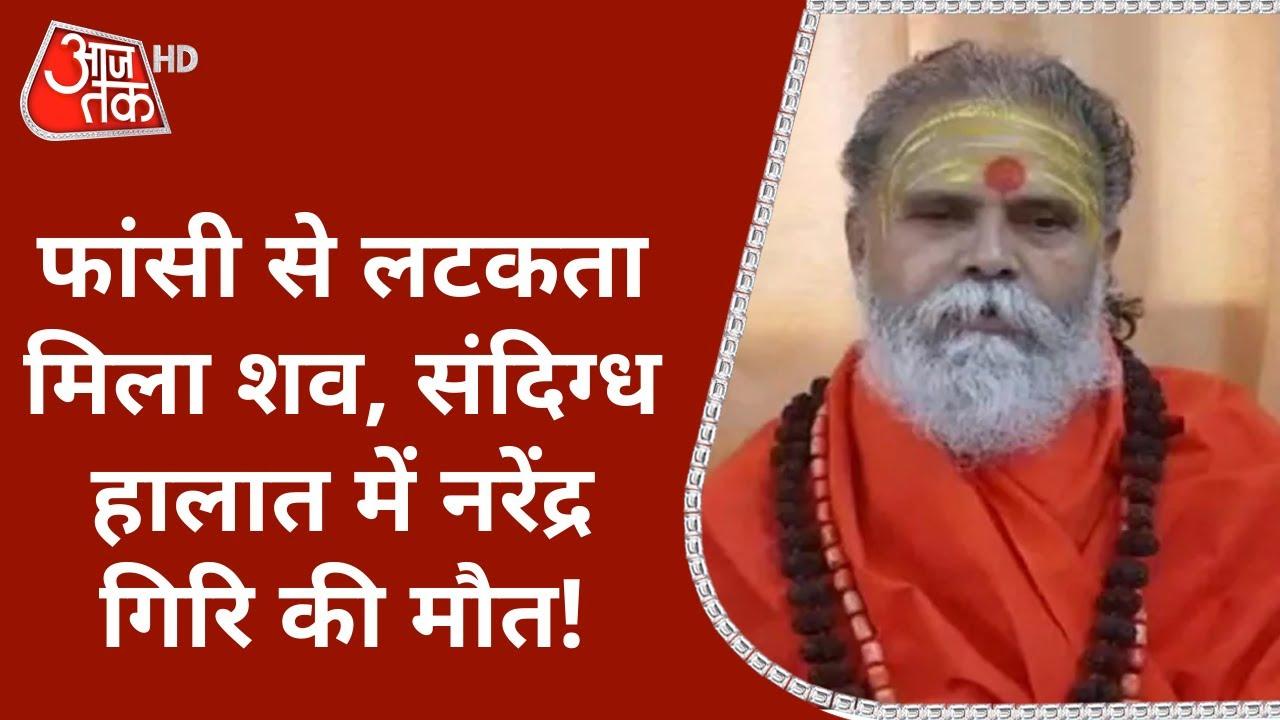 Prayagraj: Akhara Parishad President Narendra Giri की संदिग्ध हालात में मौत, फांसी से लटकता मिला शव