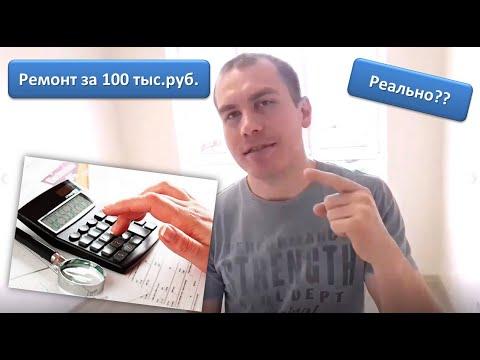 Недорогой ремонт за 100 тыс. руб. за все. Обзор затрат и смета.
