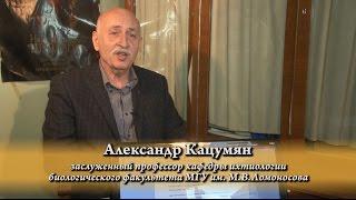Интервью с профессором МГУ Александром Касумяном.
