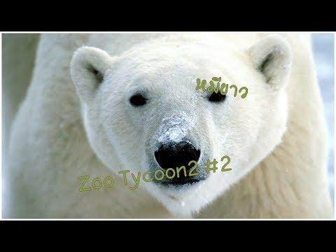 ZooTycoon2 | สร้างสวนสัตว์ | NestPaPleun #1